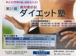 ダイエット塾31期.jpg